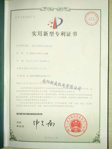 离心泵专利证书
