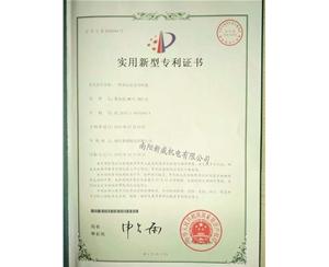 离心泵叶轮专利证书