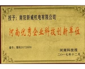 河南优秀企业科技创新单位牌匾