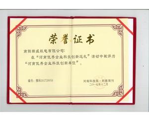 河南优秀企业科技创新单位荣誉证书